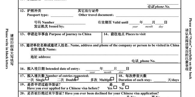 Tờ khai xin visa du lịch Trung Quốc